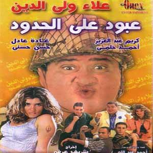 Aboud ala el hedoud – عبود على الحدود