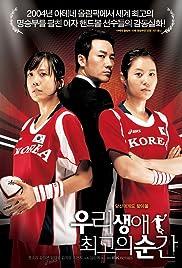 Uri saengae choego-ui sungan(2008) Poster - Movie Forum, Cast, Reviews
