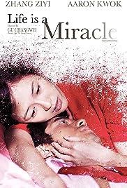 Mo shu wai zhuan(2011) Poster - Movie Forum, Cast, Reviews