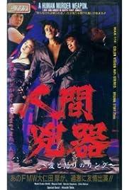 Ningen kyôki: Ai to ikari no ringu Poster