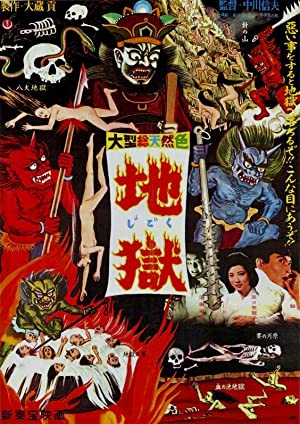 The Sinners of Hell poster