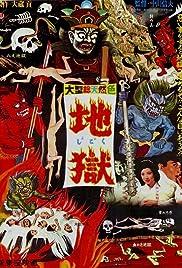 Jigoku(1960) Poster - Movie Forum, Cast, Reviews