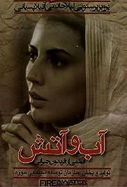 Ab va Atash Poster