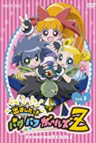 Image of Demashita! Powerpuff Girls Z
