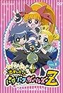 Powerpuff Girls Z (2006) Poster