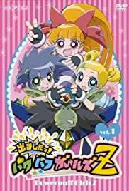 Demashita! Powerpuff Girls Z Poster