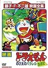 Doraemon: Nobita no Parareru saiyûki
