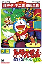 Image of Doraemon: The Record of Nobita's Parallel Visit to the West