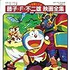 Doraemon: Nobita no Parareru saiyûki (1988)