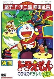 Doraemon: Nobita no Parareru saiyûki Poster