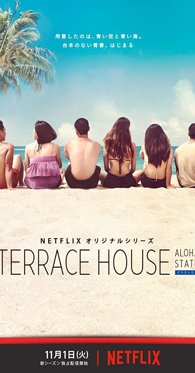 Terrace house aloha state tv series 2016 release for Movie schedule terraces