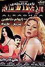 Al-raghba (2002) Poster