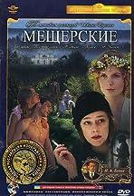 Meshcherskie
