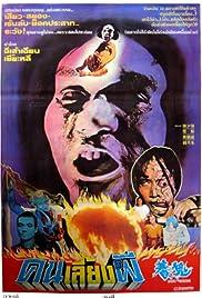 Yang gui Poster