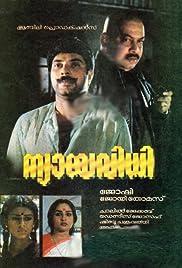 Nyayavidhi Poster