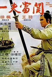 Yi fu dang guan Poster