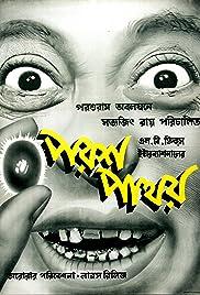 Paras-Pathar Poster