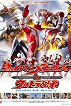 Image of Ultraman Mebius and Ultra Brothers