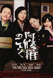Ashura no gotoku Poster