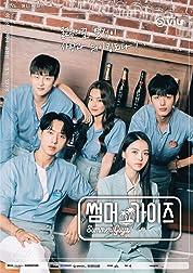 Summer Guys (2021) poster