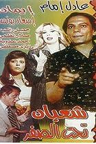 Image of Shaaban Taht El-Sifr