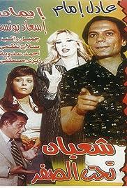 Shaaban Taht El-Sifr Poster