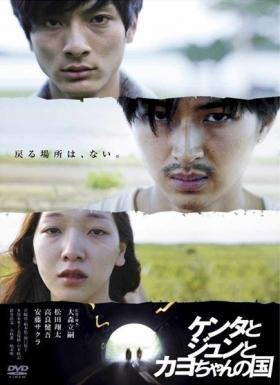 image Kenta to Jun to Kayo-chan no kuni Watch Full Movie Free Online