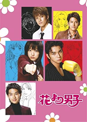 Picture of Hana yori dango