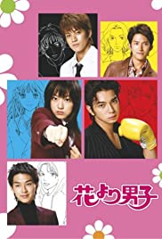 Hana yori dango Poster - TV Show Forum, Cast, Reviews