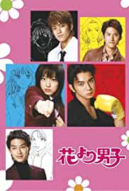 Hana yori dango tv poster