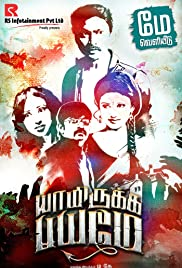 Yaamirukka Bayamey(2014) Poster - Movie Forum, Cast, Reviews