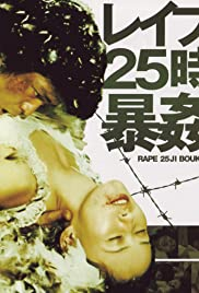 Rape! 13th Hour Poster