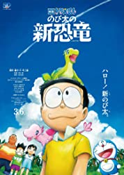 Doraemon the Movie: Nobita's New Dinosaur (2020) poster