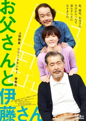 My Dad and Mr. Ito 2016 720p HEVC BluRay x265 400MB