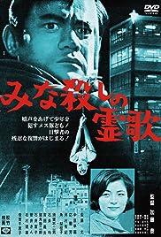 Minagoroshi no reika(1968) Poster - Movie Forum, Cast, Reviews
