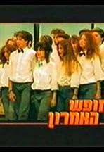 Ha-Hofesh Ha'Acharon