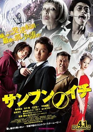 Sanbun no ichi (2014)