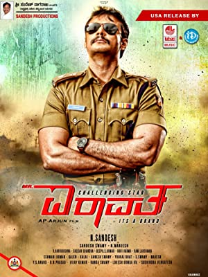 Mr. Airavata (2015) (Hindi) Download on Vidmate