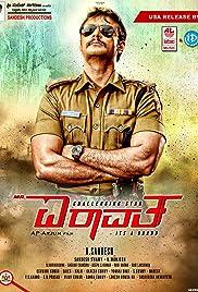 Airavata (Vardi Wala the Iron Man) – Hindi Dubbed Full Movie