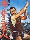 Kakushi-toride no san-akunin