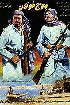 Moje toufan (1981) Poster