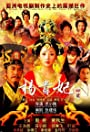 The Legend of Yang Guifei