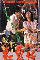 Image of Gong gui zai