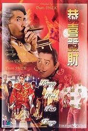 Gong xi fa cai Poster
