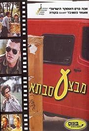 Mivtza Savta(1999) Poster - Movie Forum, Cast, Reviews