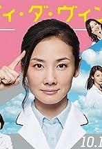 Medical Team: Lady Da Vinci no Shindan