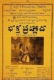 Bhakta Prahlada Poster