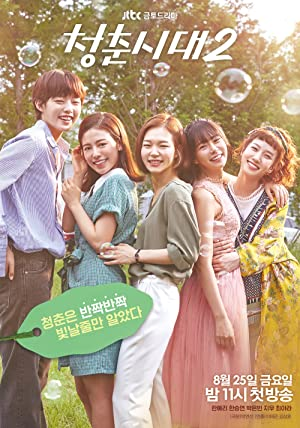 Age of Youth (2017)