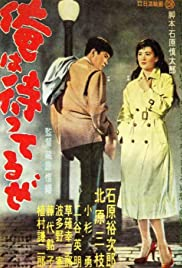 Ore wa matteru ze (1957) Poster - Movie Forum, Cast, Reviews