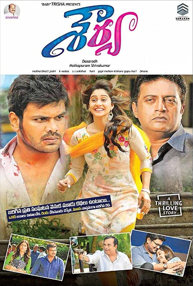 Shourya 2016 Telugu 720p HEVC HDRip x265 500MB